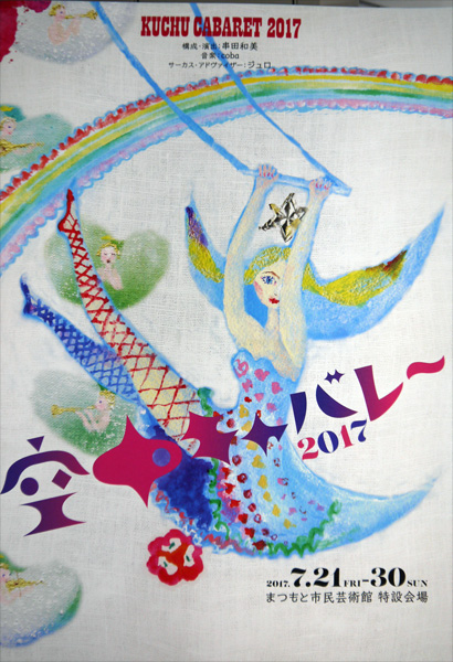 yugure20170724